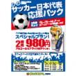 ebina_soccer2