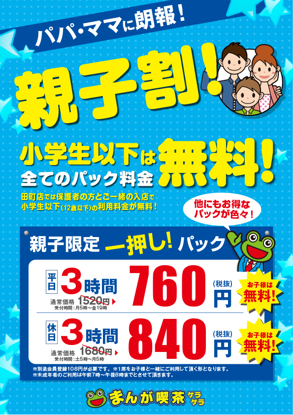 family_discount