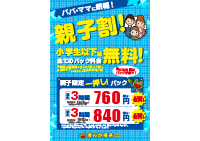 family_discount2