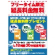 freetime_coupon2