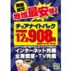 【船橋店】地域最安値!チェアナイトパック12時間908円!