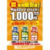 【船橋店】地域最安値!平日8時間ナイトパック1,000円!更に! (11/5 18:00より受付開始!)
