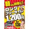 【船橋店】朝からお得!最大13時間ロングフリータイム1,200円! (12/15 5:00より受付開始!)