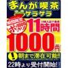 【船橋店】ナイトフリータイム最大11時間1000円!!