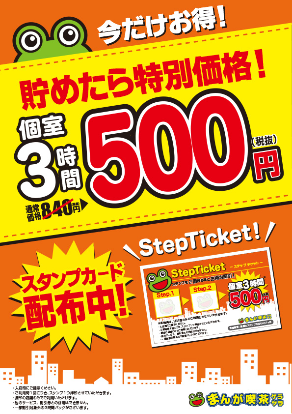 funabashi_stepticket