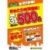 ※終了しました【船橋店】3時間パックが500円で使える!お得なステップチケット配布開始!(8/15~8/31まで)
