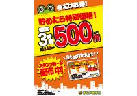 funabashi_stepticket2