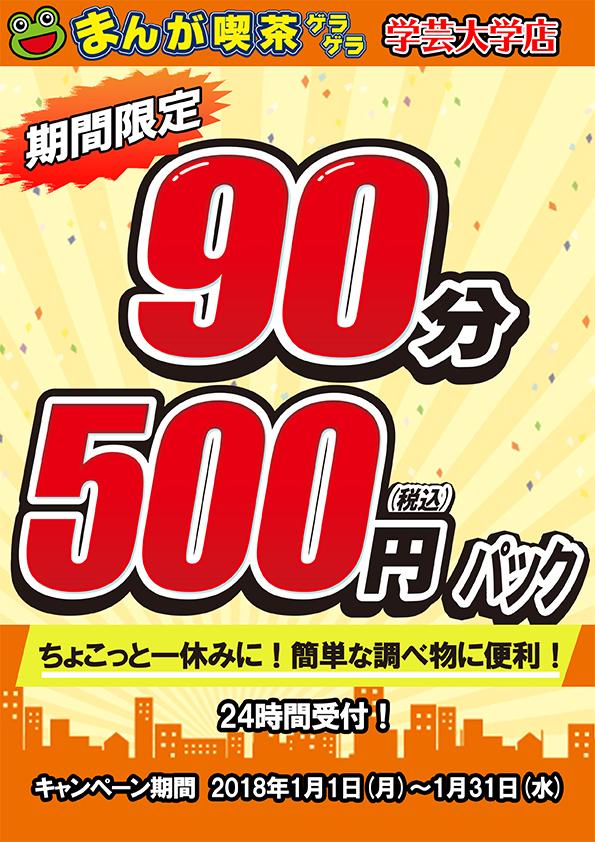 gakudai90pun500yen