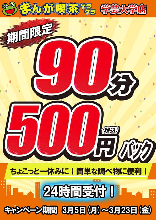 gakugei_90h500yen