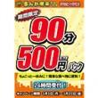 gakugei_90h500yen2
