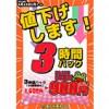 【学芸大学店】3時間パック値下げします!(4/23~)