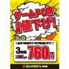 【王子店】ゲームPC席大幅値下げ!破格の3時間760円!!
