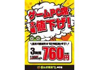 gamePC_nesage2