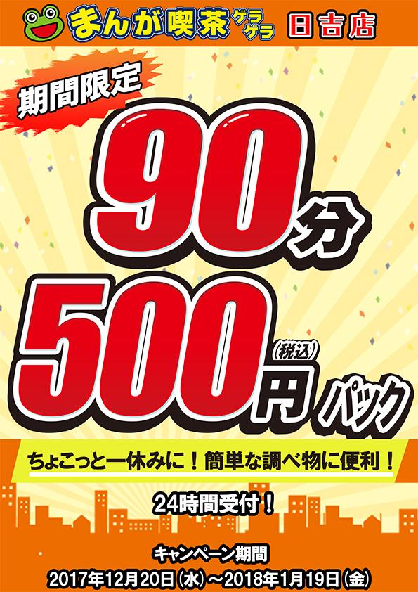 hiyoshi90pun500yen