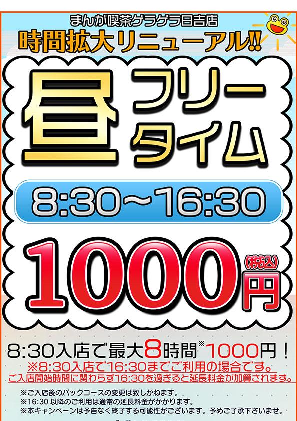 hiyoshi_1000freetime