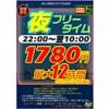 【日吉店】期間限定!夜フリータイム!22:00~10:00が1780円!(11月18日22:00~12月10日10:00)