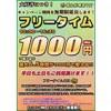 【日吉店】復活フリータイム1,000円の期間を無期限延長!
