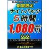 【日吉店】期間限定ナイト5時間パック1,080円!!(税込)(10/14(日)18:00~11/3(土)5:00)