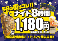 hontsu_heijitu_night82_201611