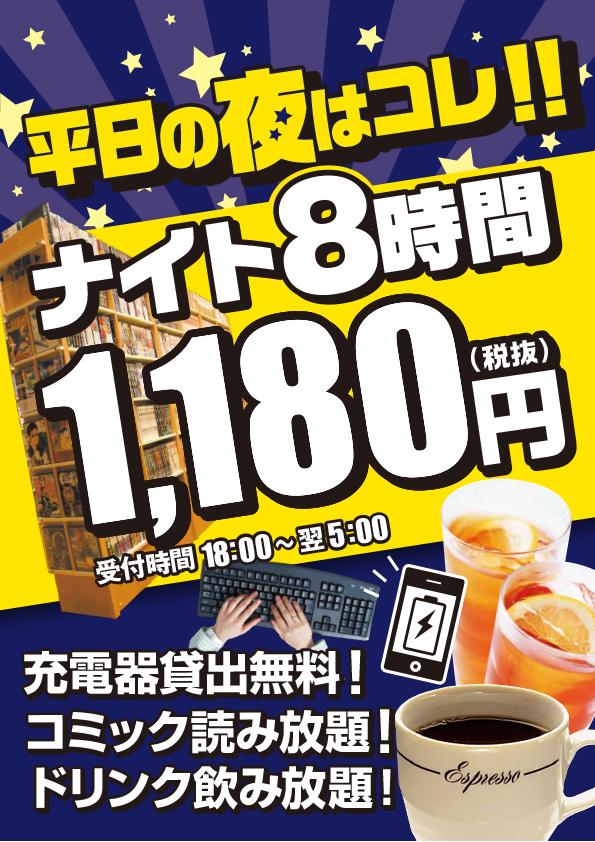 hontsu_heijitu_night8_201611