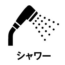 icon_003_shower