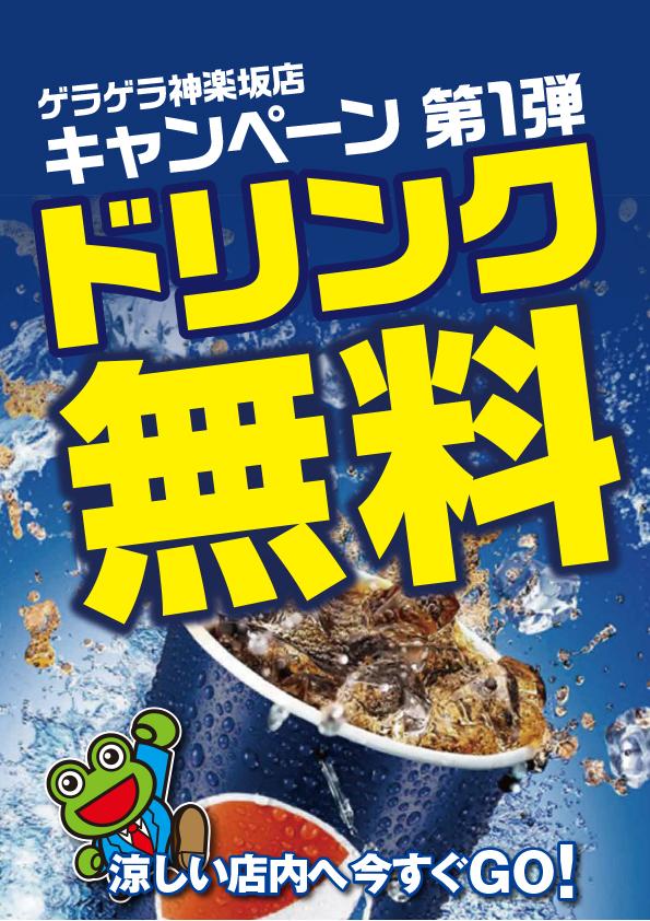 kagurazaka_drinkcan