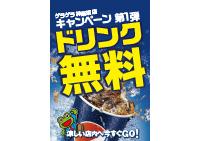 kagurazaka_drinkcan2