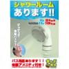 【柏店】シャワーサービス復活!(再開しました)