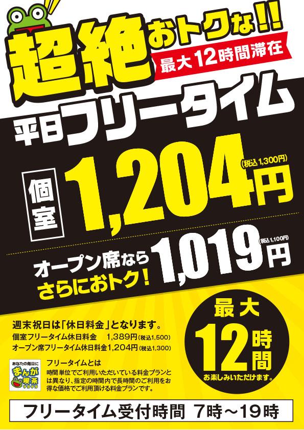 kawaguchi_freetime