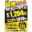 kawaguchi_freetime2