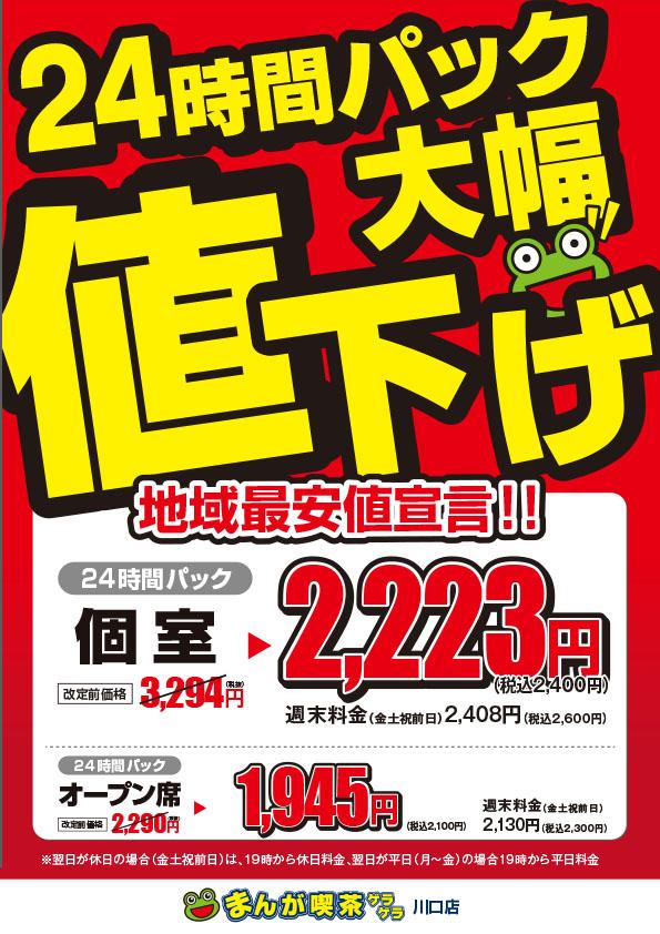 kawaguchi_freetime_nesage