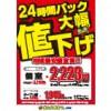 【川口店】地域最安値宣言!24時間パック大幅値下げ!!