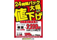 kawaguchi_freetime_nesage2