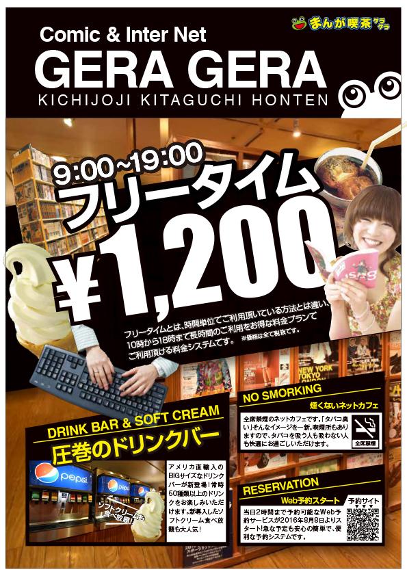 kichijoji_freetime_919morn