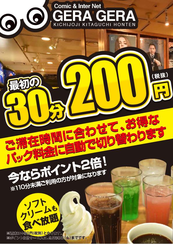 kichijyouji_30pun200cp