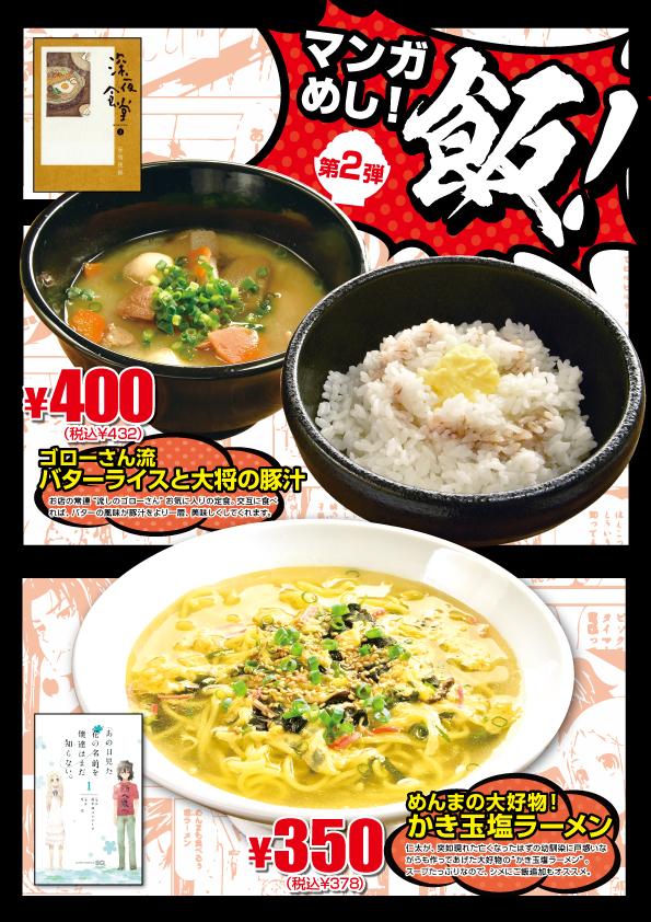 mangameshi2_anohana_shinyasyokudou