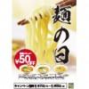 ※終了しました【麺の日】フード麺類50円引き!!(5月11日~16日まで)