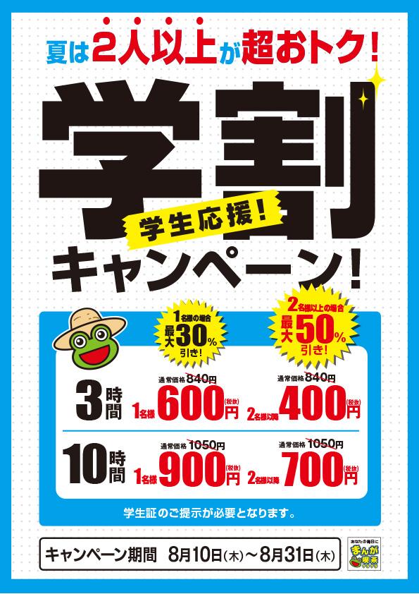 nishikasai_gakuwari