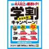 ※終了しました【西葛西店】夏は2人以上が超おトク!学割キャンペーン!!(8/10~8/31まで)