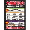 【西荻窪店】料金大幅値下げしました!