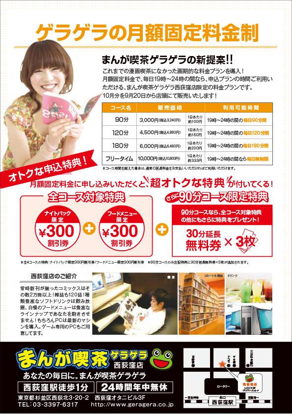 nishiogi_teigaku2_201610