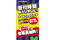 nishiogi_uketukehenkou2