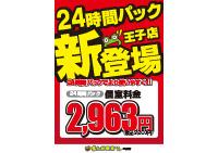ouji24pack2