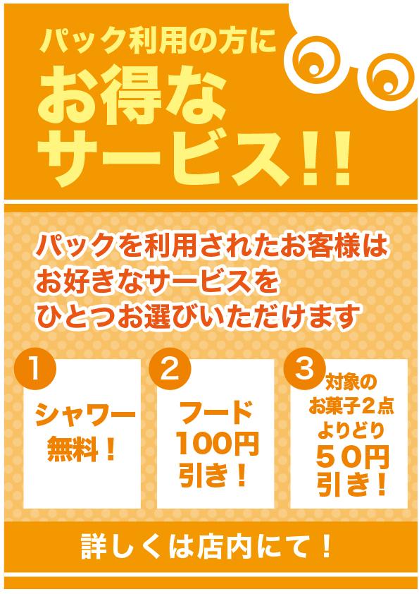 packriyou_tokorozawa