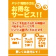 packriyou_tokorozawa2