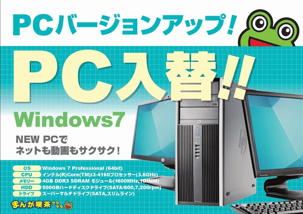 PC入替完了!!
