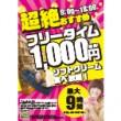 shibuya_freetime10002
