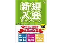 shinki_nyukai2_0912