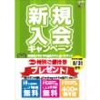 shinki_nyukai2_nishikasai