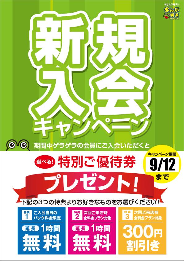 shinki_nyukai_0912